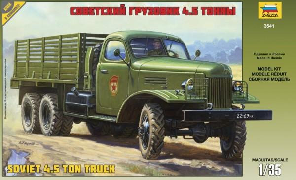 """ZV3541    Грузовик """"ЗиС-151"""" (thumb18642)"""