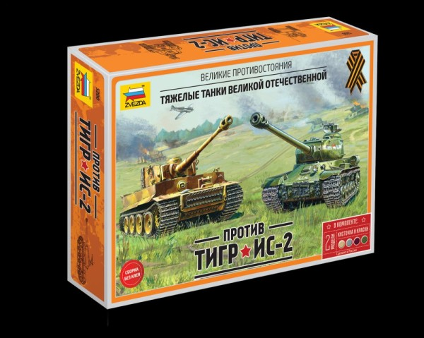 """ZV5200    Великие противостояния """"Тигр против Ис-2"""" (thumb18492)"""