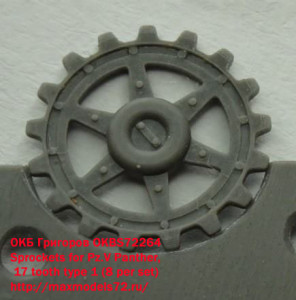 OKBS72264 Sprockets for Pz.V Panther, 17 tooth type 1 (8 per set) (thumb16667)