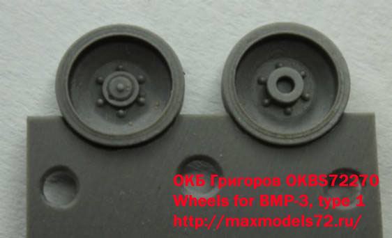 OKBS72270     Wheels for BMP-3, type 1 (thumb16669)
