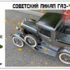 GZ-001 Soviet pick-up car GAZ-4 (thumb21715)