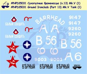 Pen35031    Cухопутные броненосцы (ч.13) Mk.V (1)   Ground Ironclads (Part 13) Mk.V Tank (1) (thumb19198)