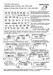 Pen72026    Победная весна (Ч.5) САУ ИСУ-122    Springof Victory (Part 5) ISU-122 SPG (attach1 19188)