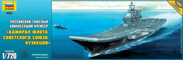 "ZV9002    Авианосец ""Адмирал Кузнецов"" (thumb21119)"