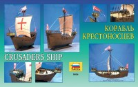 ZV9024    Корабль крестоносцев (attach1 21160)