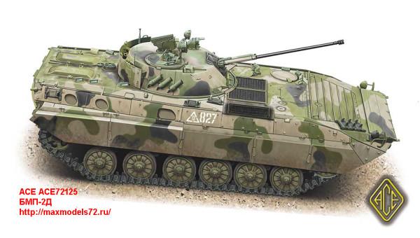 ACE72125   БМП-2Д (thumb22724)
