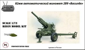 LM72037   82мм миномет 2В9 Василёк (thumb22702)