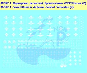 Pen72011    Маркировка десантной бронетехники СССР/Россия (2) (thumb19180)
