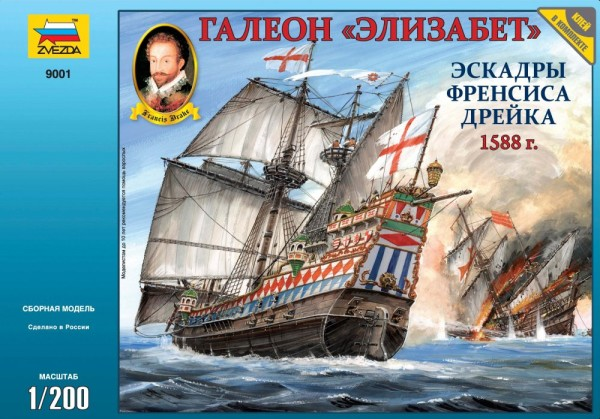 "ZV9001    Галеон ""Элизабет"" (thumb21114)"