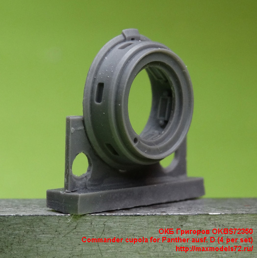 OKBS72350   Commander cupola for Panther ausf. D (4 per set) (thumb25300)