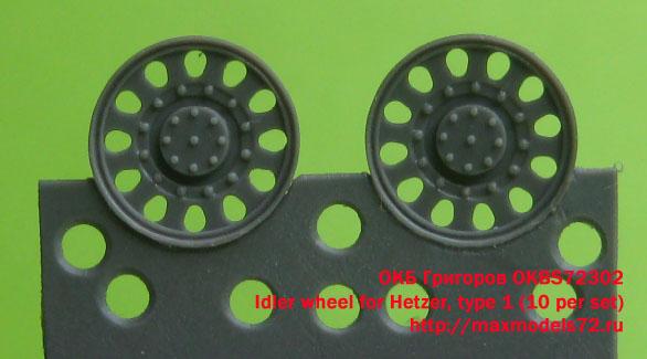 OKBS72302    Idler wheel for Hetzer, type 1 (10 per set) (thumb20674)