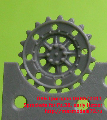 OKBS72311    Sprockets for Pz.38, early Hetzer (10 per set) (thumb20688)