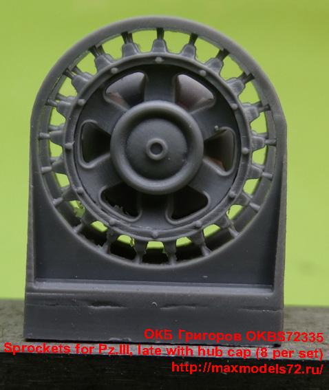 OKBS72335   Sprockets for Pz.III, late with hub cap (8 per set) (thumb23274)