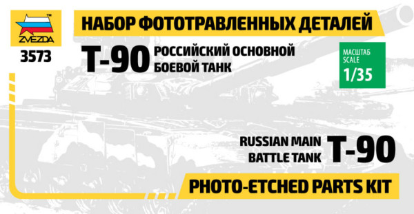 ZV1122   Набор фототравления для танка Т-90 (thumb21215)