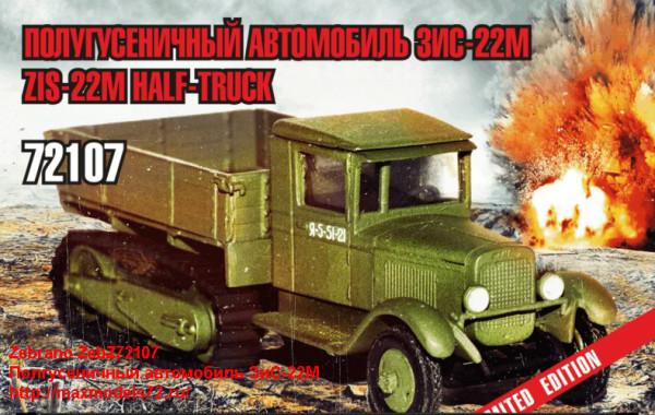 ZebZ72107    Полгусеничный автомобиль ЗиС-22М (thumb21876)