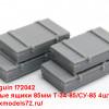 Penf72042   Снарядные ящики 85мм Т-34-85/СУ-85 4шт. (thumb21799)