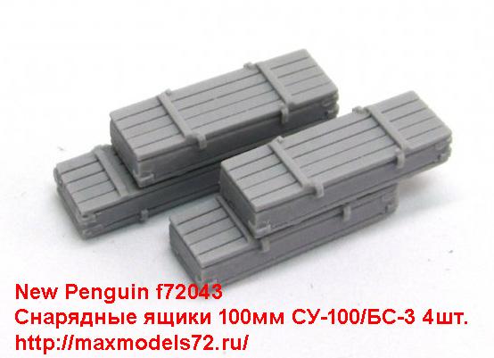 Penf72043   Снарядные ящики 100мм СУ-100/БС-3 4шт. (thumb21801)