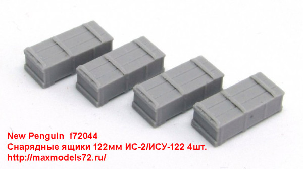 Penf72044   Снарядные ящики 122мм ИС-2/ИСУ-122 4шт. (thumb21803)