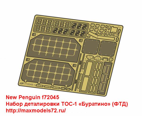 Penf72045   Набор деталировки ТОС-1 «Буратино» (ФТД) (thumb21805)