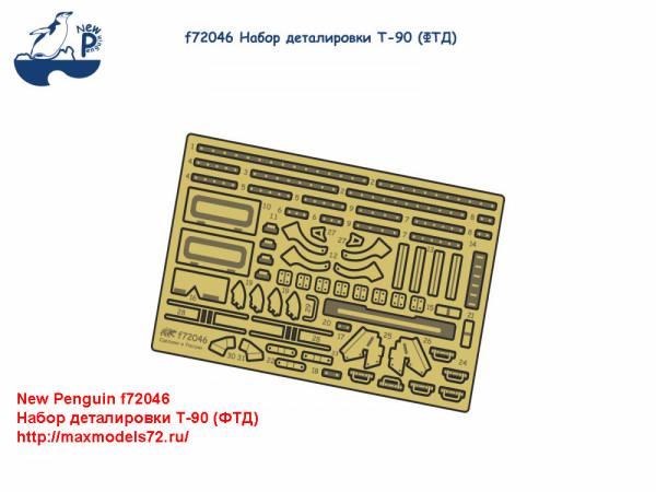 Penf72046   Набор деталировки Т-90 (ФТД) (thumb21809)