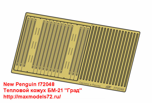 "Penf72048   Тепловой кожух БМ-21 ""Град"" (thumb21818)"