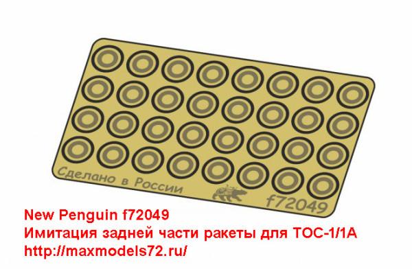 Penf72049   Имитация задней части ракеты для ТОС-1/1А (thumb21822)