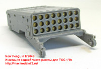 Penf72049   Имитация задней части ракеты для ТОС-1/1А (attach1 21822)