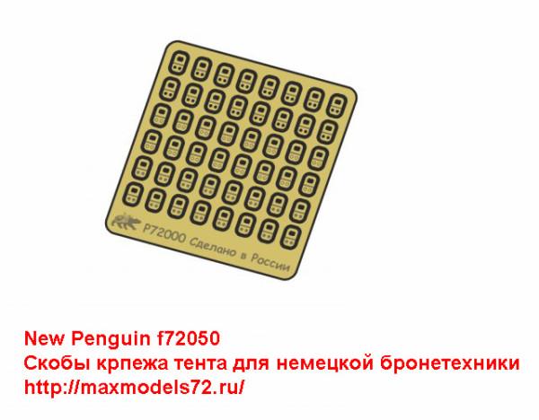 Penf72050   Скобы крпежа тента для немецкой бронетехники (thumb21825)