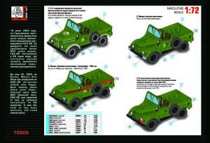 Gr72505   ГАЗ-69 (attach1 20599)