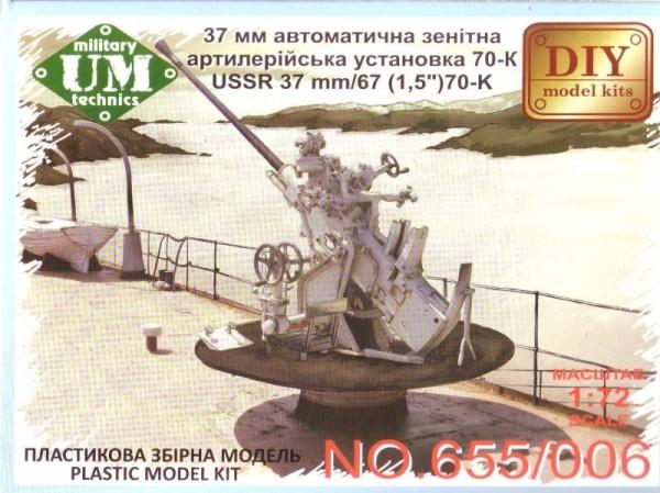 "UMT655-006   USSR 37mm/67 (1,5"") 70-K AA gun (thumb20856)"