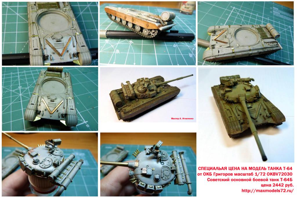 ОКБ Григоров Т-64 баннер 1