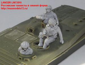 LM72015   Российские танкисты в зимней форме (attach2 21737)