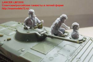 LM72018   Советские/российские танкисты в летней форме (attach1 21741)