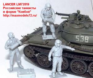 """LM72019   Российские танкисты в форме """"Ковбой"""" (thumb21745)"""