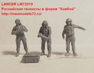 """LM72019   Российские танкисты в форме """"Ковбой"""" (attach1 21745)"""