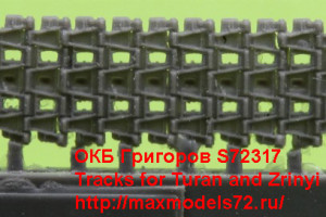 OKBS72317   Tracks for Turan and Zrinyi (thumb21708)