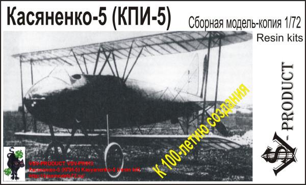 VSV-PR013   Касяненко-5 (КПИ-5) Kasyanenko-5   (resin kit) (thumb24235)