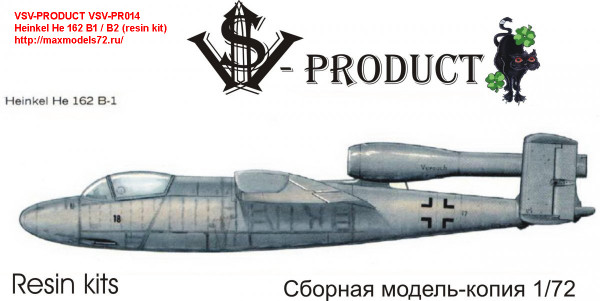 VSV-PR014   Heinkel He 162 B1 / B2   (resin kit) (thumb24238)