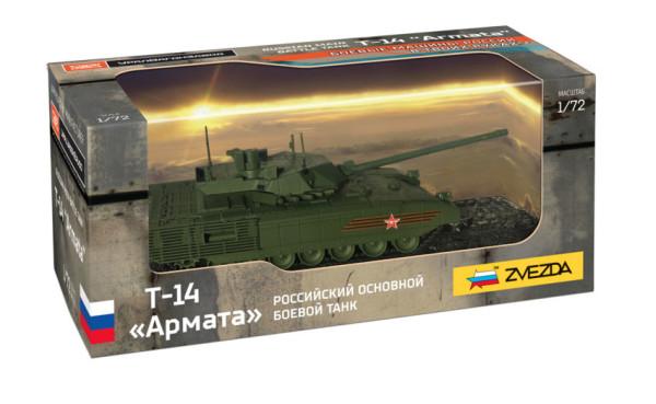 ZV2507   Российский основной боевой танк Т-14 Армата (thumb21213)