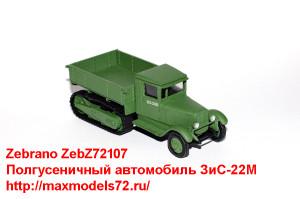 ZebZ72107    Полгусеничный автомобиль ЗиС-22М (attach3 21876)