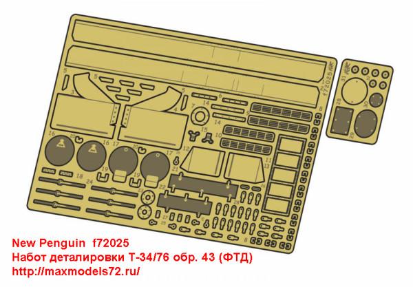 Penf72025   Набот деталировки Т-34/76 обр. 43 (ФТД) (thumb21785)