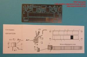 OKBP720018   Details for T54/55+T-55 fenders (attach7 22792)