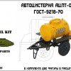 "LM72013   Прицеп АЦПТ-0, 9 (бочка ""Пиво""/""Квас"") + 2 фигуры (thumb22735)"