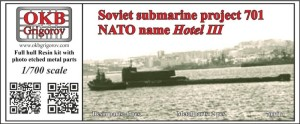 OKBN700113   Soviet submarine project 701 (NATO name Hotel III) (thumb22684)