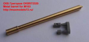 OKBS72320   Metal barrel for M103 (thumb21428)