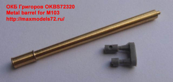 OKBS72320   Metal barrel for M103 (thumb21428)