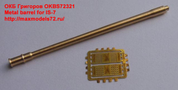 OKBS72321   Metal barrel for IS-7 (thumb21430)