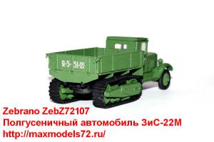 ZebZ72107    Полгусеничный автомобиль ЗиС-22М (attach2 21876)