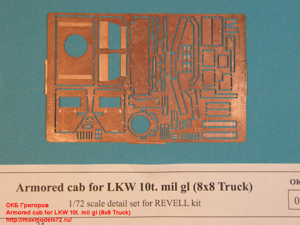OKBP720017   Armored cab for LKW 10t. mil gl (8×8 Truck) (thumb22788)