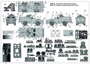 "AMinА56 БПМ-97 ""Выстрел"" бронетранспортер (attach2 22671)"